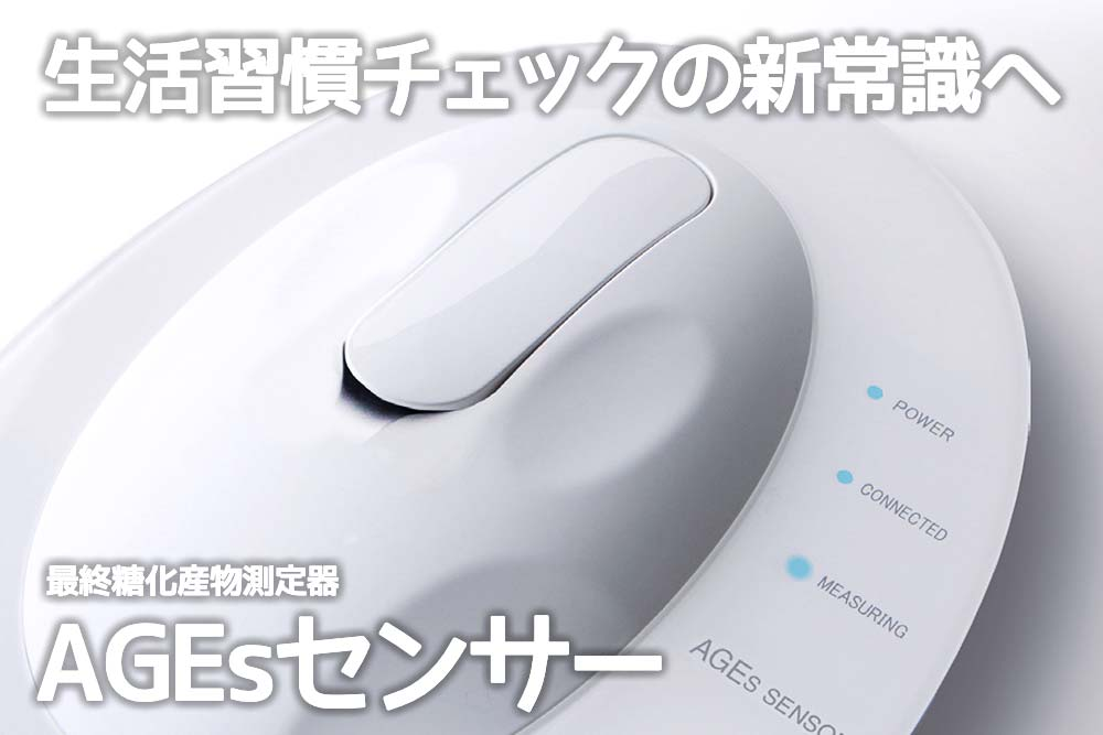 AGEsセンサーのイメージ